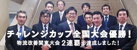 チャレンジカップ全国大会優勝! 物流改善関東大会2連覇も達成しました!