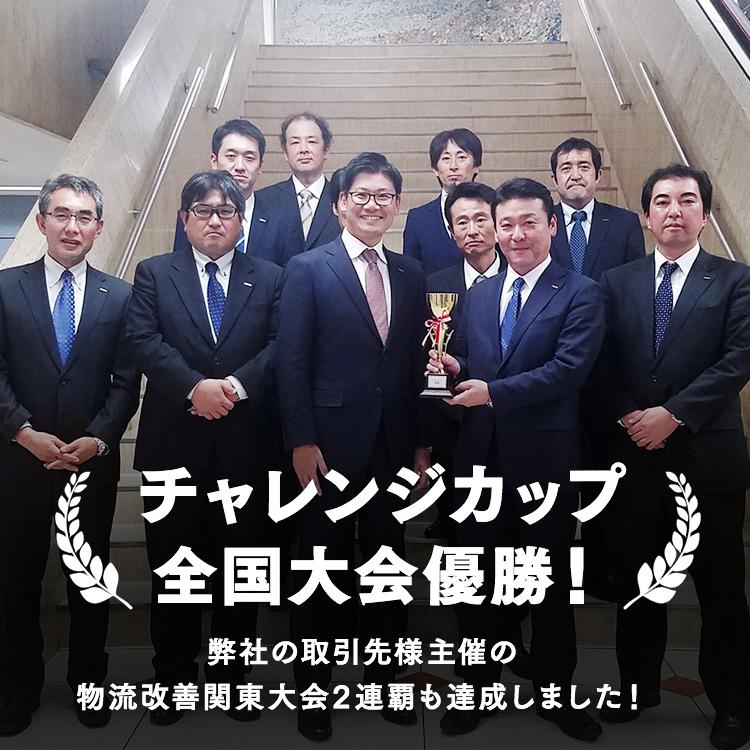 チャレンジカップ全国大会優勝